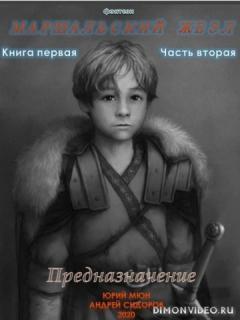 Предназначение. Книга 1. Часть 2 - Юрий Москаленко, Андрей Сидоров
