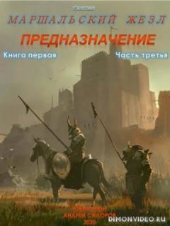 Предназначение. Книга 1. Часть 3 - Юрий Москаленко, Андрей Сидоров