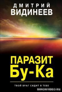 Паразит Бу-Ка - Дмитрий Видинеев