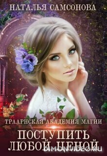 Траарнская Академия Магии - Наталья Самсонова