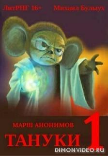 Тануки - Михаил Булыух