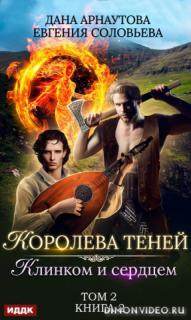 Клинком и сердцем. Том 2 - Дана Арнаутова, Евгения Соловьева