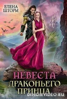 Невеста драконьего принца - Елена Шторм