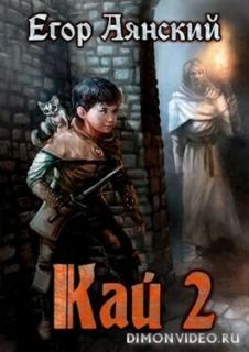 Кай 2 - Егор Аянский