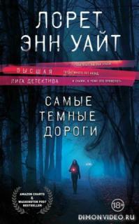 Самые темные дороги - Лорет Энн Уайт