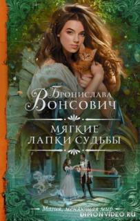 Мягкие лапки судьбы - Бронислава Вонсович