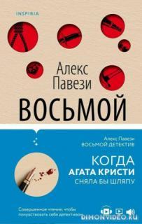 Восьмой детектив - Алекс Павези