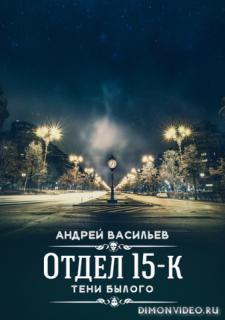 Отдел 15-К. Тени Былого - Андрей Васильев