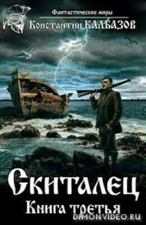 Скиталец - 3 - Константин Калбазов