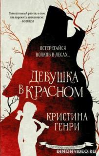 Девушка в красном - Кристина Генри
