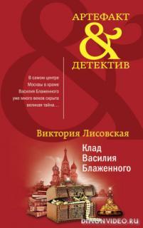 Клад Василия Блаженного - Виктория Лисовская