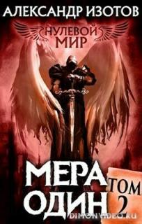 Мера один - Александр Изотов