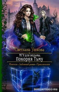 Покоряя Тьму - Светлана Ушкова