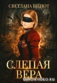 Слепая Вера - Светлана Шепот