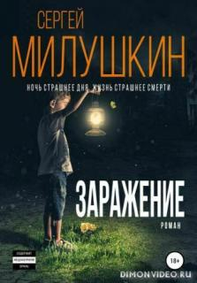 Заражение - Сергей Милушкин
