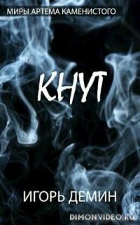 S-T-I-K-S. Кнут - Игорь Демин