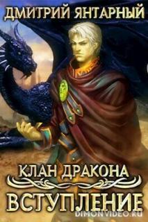 Клан Дракона: Вступление - Дмитрий Янтарный