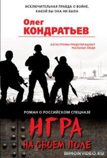 Игра на своем поле - Олег Кондратьев
