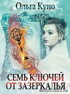 Семь ключей от зазеркалья - Ольга Куно