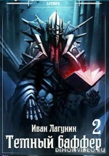 Темный баффер 2 - Иван Лагунин