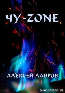 Чу-zone - Алексей Лавров