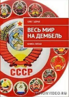 Весь мир на дембель - Олег Здрав