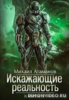 Искажающие реальность 7 - Михаил Атаманов