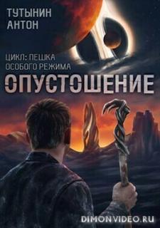 INTERITE (Опустошение) 1.7 - ФИНАЛ - Антон Тутынин