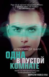 Одна в пустой комнате - Александр Барр