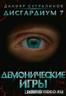 Демонические игры - Данияр Сугралинов