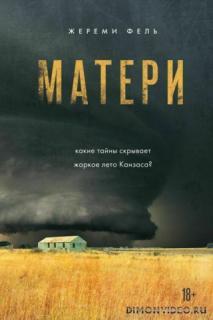 Матери - Жереми Фель