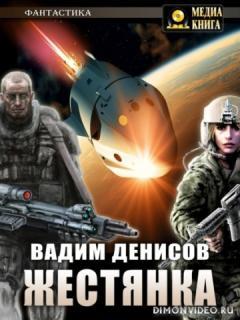 Жестянка - Вадим Денисов