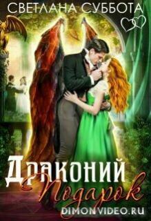 Драконий подарок - Светлана Суббота