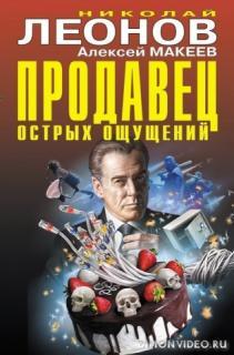 Продавец острых ощущений - Николай Леонов, Алексей Макеев