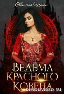 Ведьма Красного ковена - Светлана Шепот