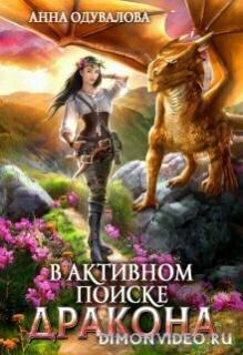В активном поиске дракона - Анна Одувалова