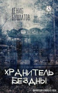 Хранитель Бездны - Денис Бушлатов