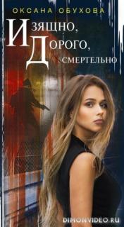 Изящно, дорого, смертельно - Оксана Обухова