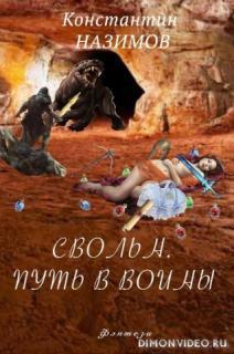Свольн. Путь в воины - Константин Назимов