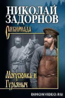 Могусюмка и Гурьяныч - Николай Задорнов