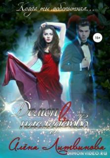 Демон в наследство - Алена Литвинова