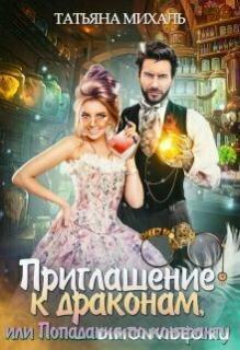 Приглашение к драконам, или Попаданка по контракту - Татьяна Михаль