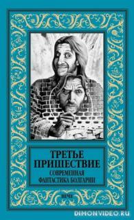 Третье пришествие. Современная фантастика Болгарии - Коллектив авторов