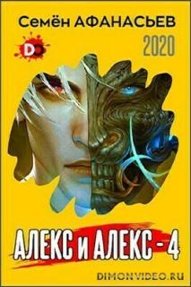 Алекс и Алекс 4 - Семен Афанасьев