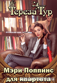 Мэри Поппинс для квартета - Тереза Тур