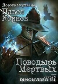 Поводырь мертвых - Павел Корнев