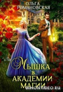 Мышка в академии магии - Ольга Романовская