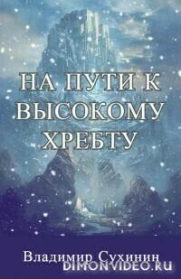 На пути к высокому хребту - Владимир Сухинин