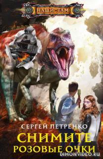 Снимите розовые очки - Сергей Петренко