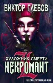 Художник смерти - Виктор Глебов